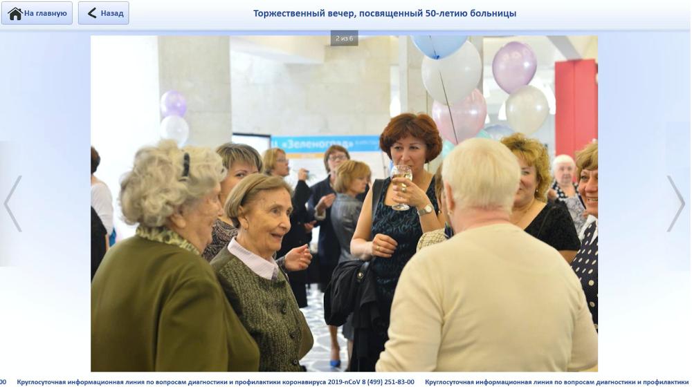 Галерея изображений - фото с празднования 50-летия больницы