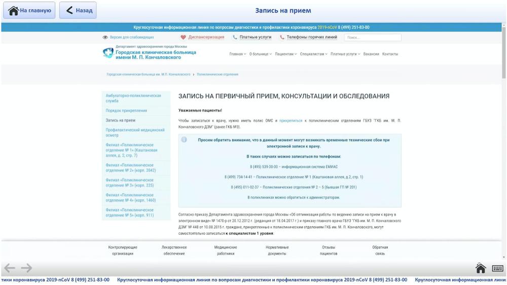 Запись на прием реализована через сайт клиники в модуле Браузер
