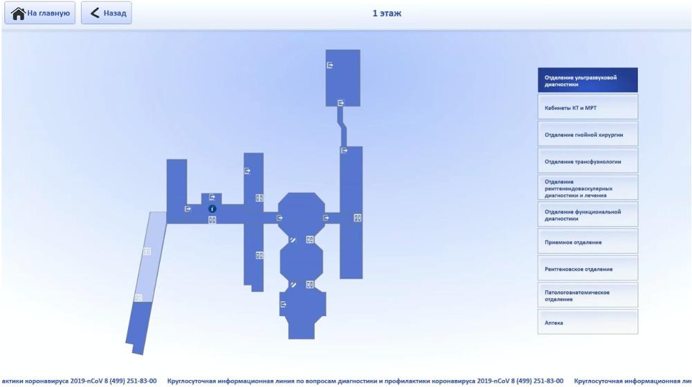 Навигация по зданию больницы с помощью модуля Малая навигация