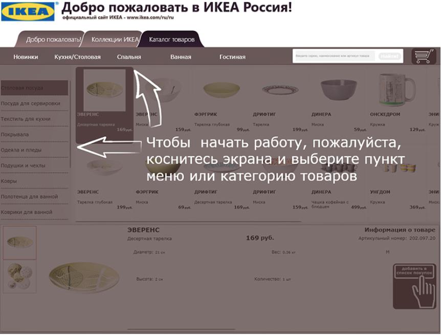 Электронный каталог товаров - начало работы с интерактивной витриной