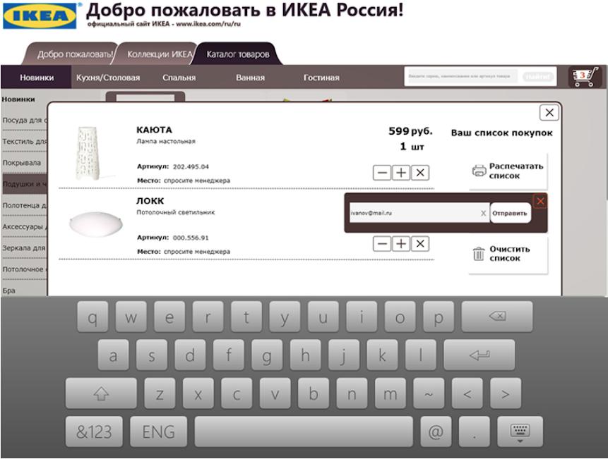 Отправка списка продуктов на указанный электронный адрес