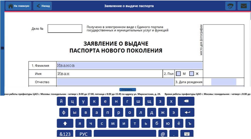 Документ – заполнение форм ПДФ