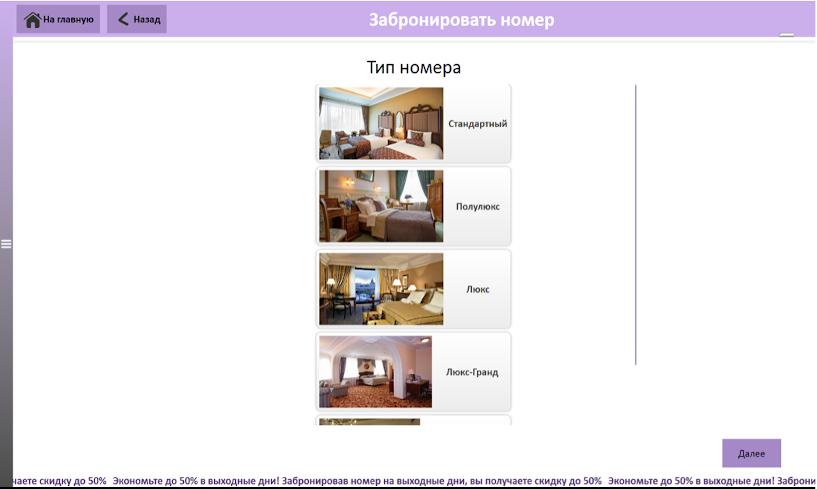 Гостиничная информационная система «ТачИнформ: Отель» - бронирование номера