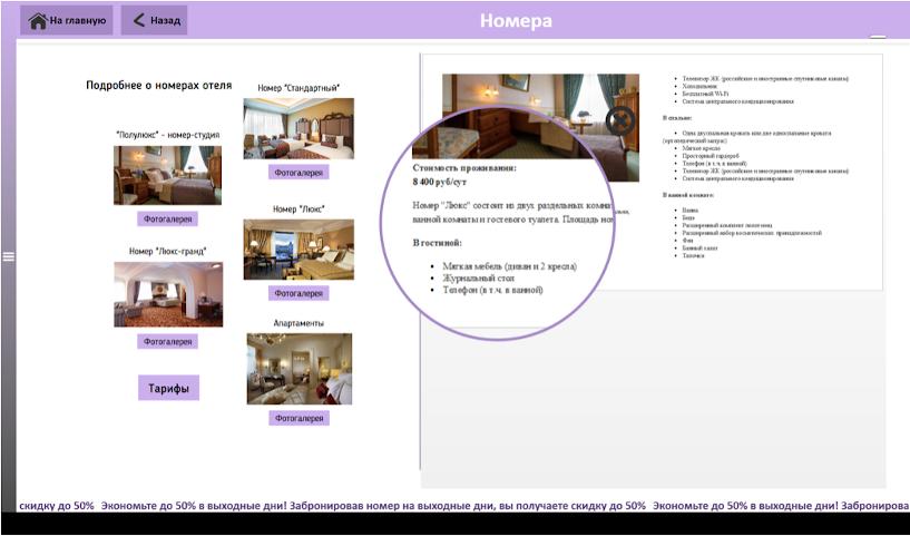 «ТачИнформ: Отель» - модуль «Лупа» для людей нарушением зрения