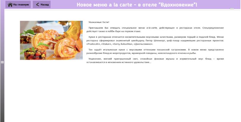 Интерактивный комплекс «ТачИнформ: Отель» - документ