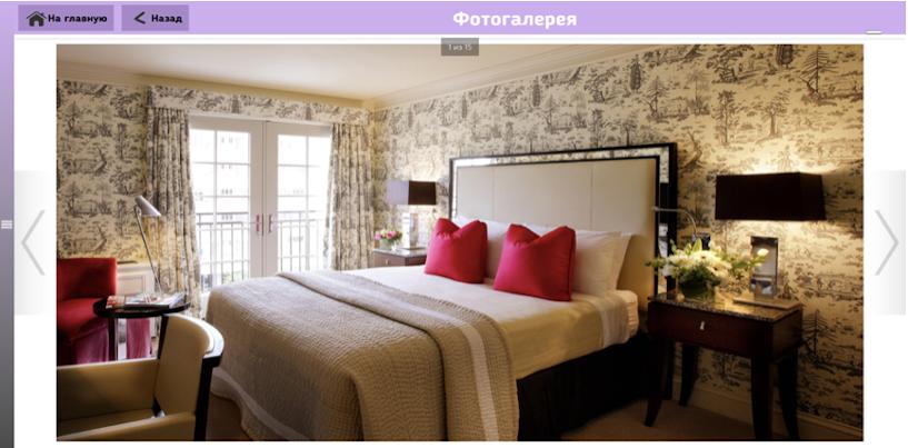 Интерактивная система «ТачИнформ: Отель» - фотогалерея