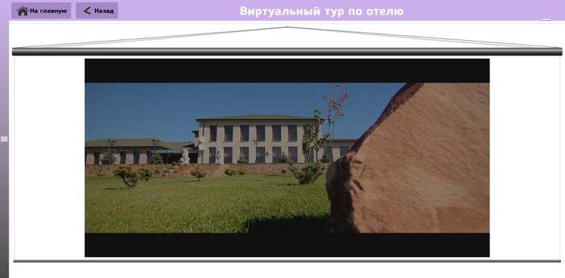 Интерактивная система «ТачИнформ: Отель» - видео