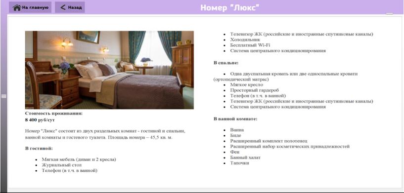 Отраслевое решение «ТачИнформ: Отель» - документ