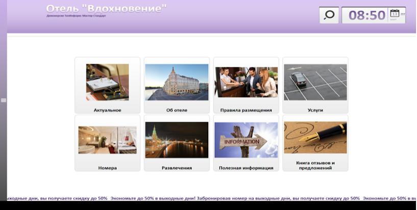 Гостиничная информационная система «ТачИнформ: Отель» - улучшенное меню