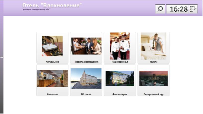 Информационная система отеля - главная страница