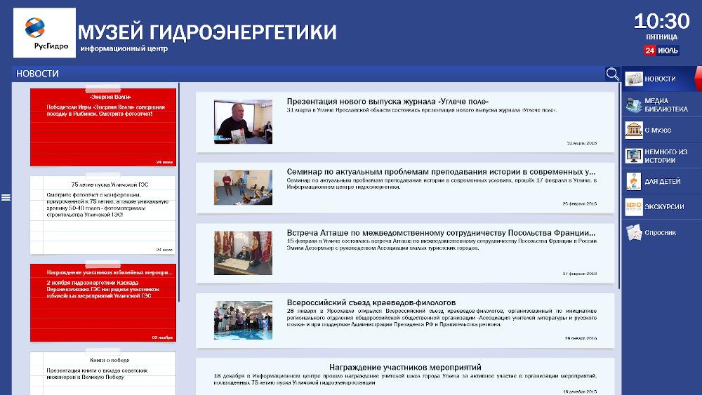 Интерактивная экспозиция «ТачИнформ: Корпоративный музей» - главная страница