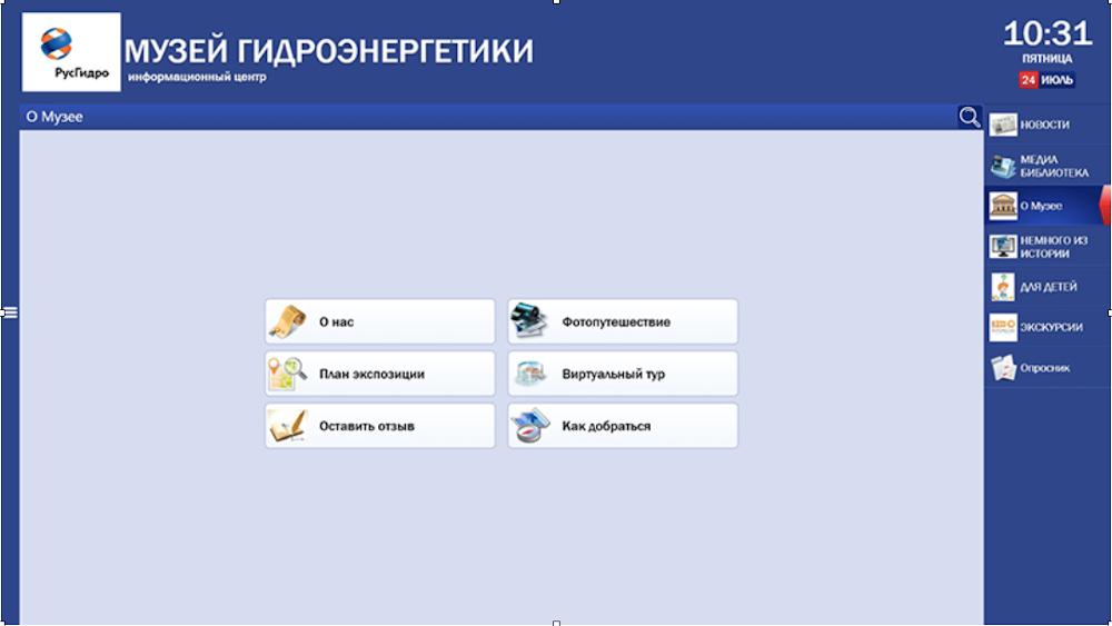 Интерактивная экспозиция «ТачИнформ: Корпоративный музей» - меню
