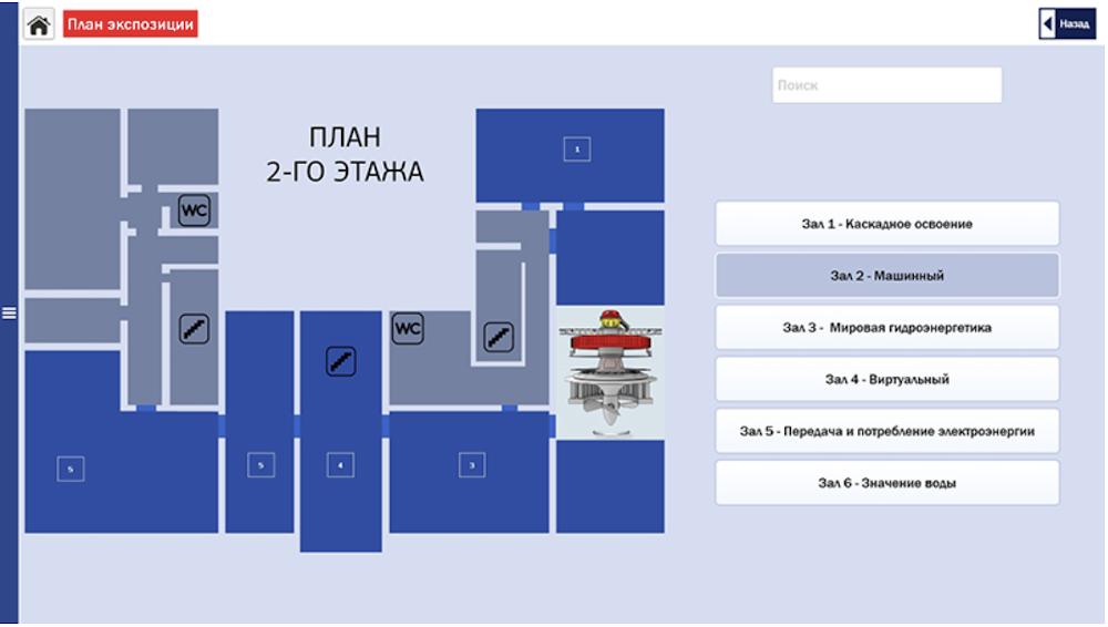 Интерактивная карта экспозиции