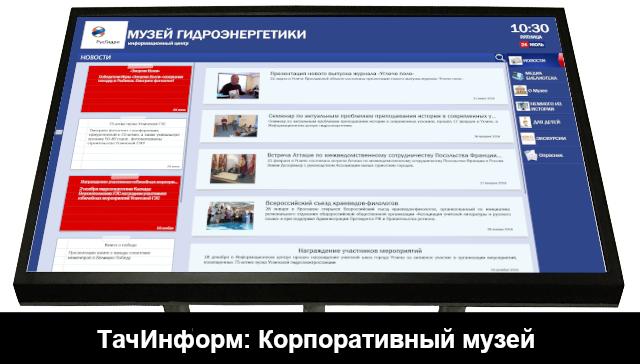 «ТачИнформ: Корпоративный музей»