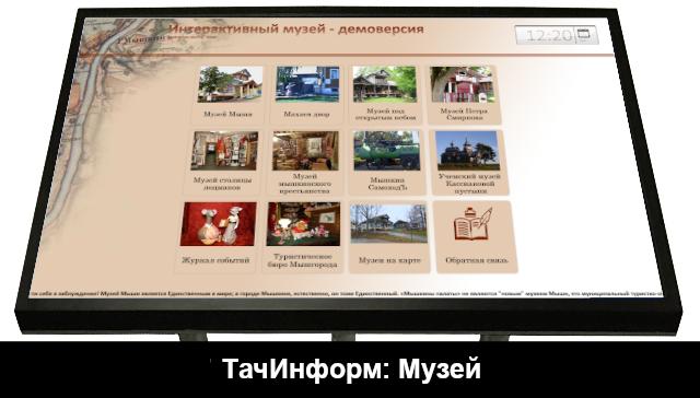 «ТачИнформ: Музей»