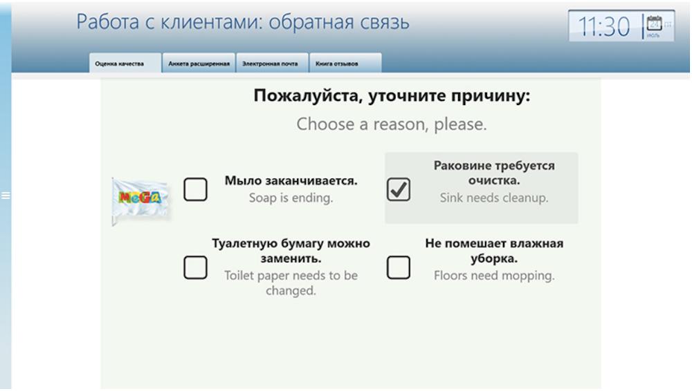 Экран выбора критериев для оценки «Удовлетворительно»