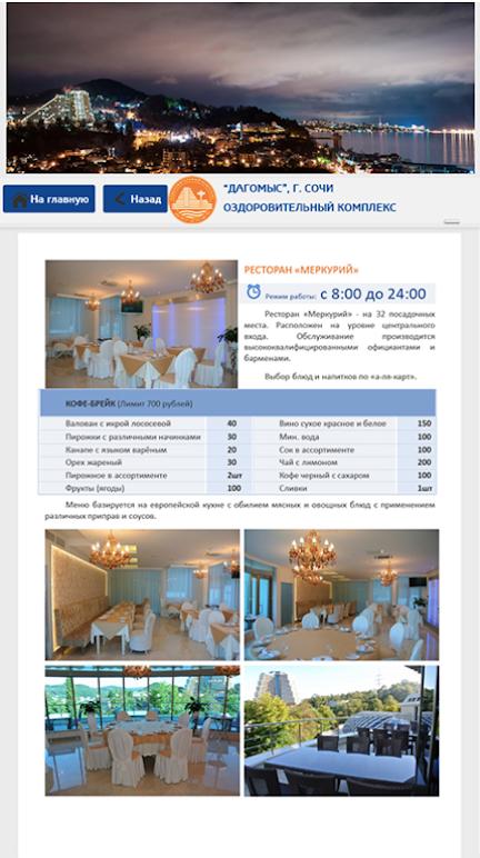 Информационная система «ТачИнформ: Оздоровительный комплекс» - просмотр документа