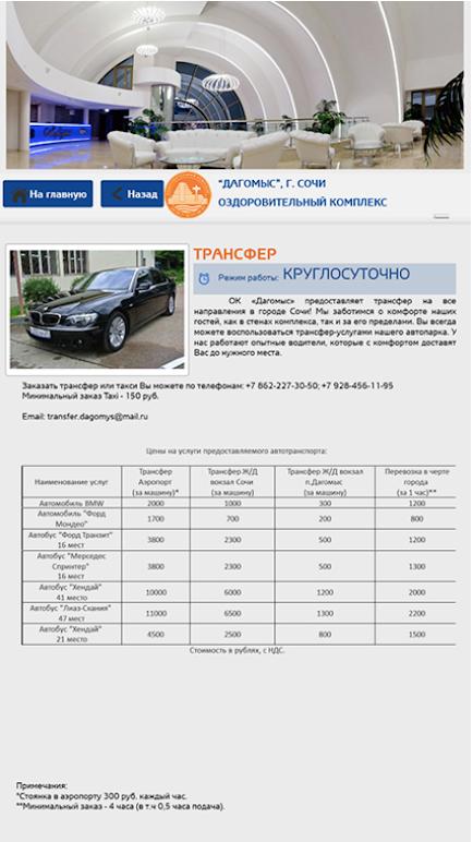 Интерактивная система «ТачИнформ: Отель» - просмотр документа