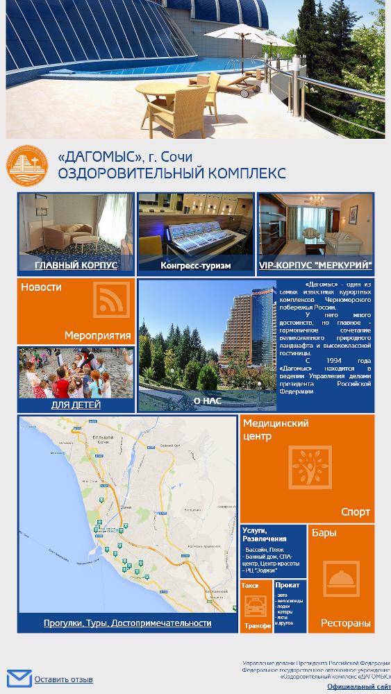 Информационная система «ТачИнформ: Оздоровительный комплекс»