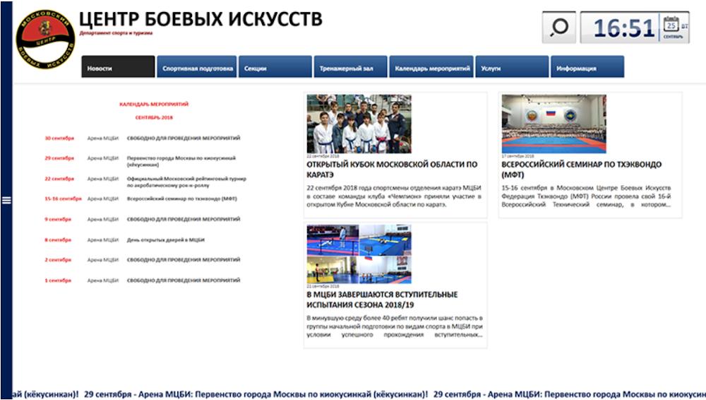 Информационная система спортивной школы - главная страница