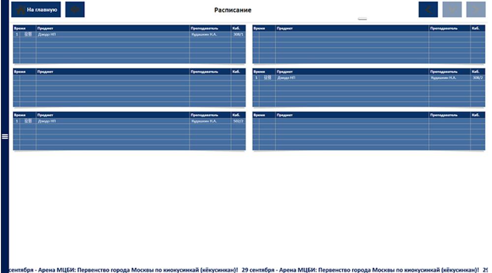 Электронное расписание: просмотр занятий на неделю для выбранной группы