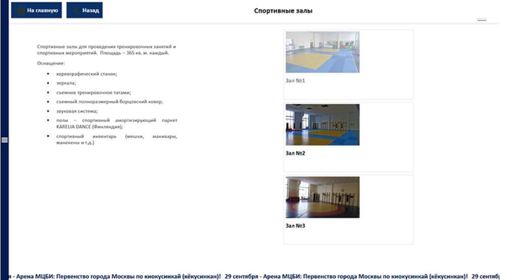 Информационная система спортивной школы - библиотека документов