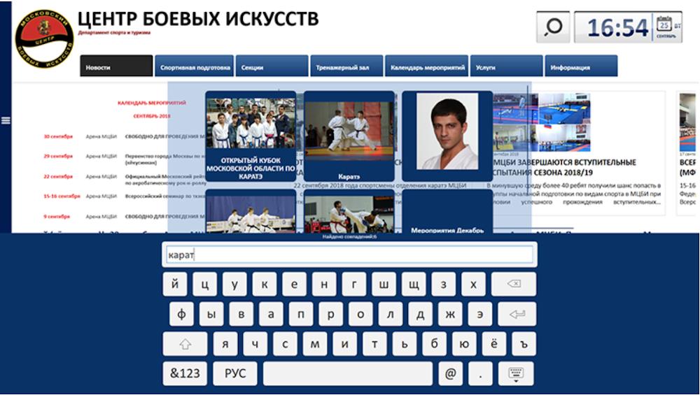 Информационная система спортивной школы - поиск и результаты поиска