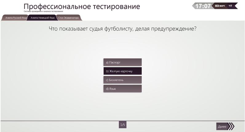 Экран выбора ответа
