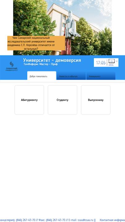 Информационная система «ТачИнформ: Университет» - главная страница