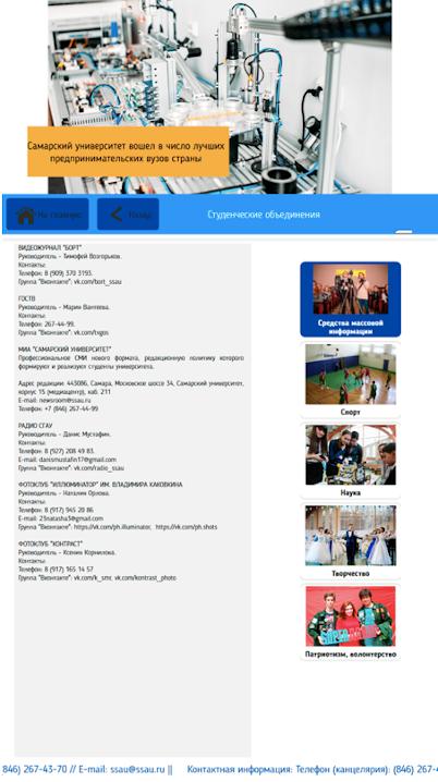 Информационная система университета - малая навигация