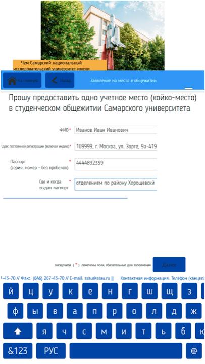 Модуль Анкета с авторизацией