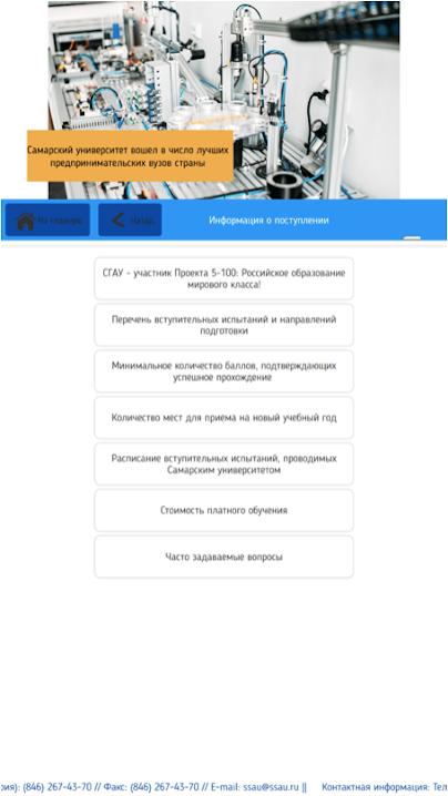 Информационная система «ТачИнформ: Университет»  – меню
