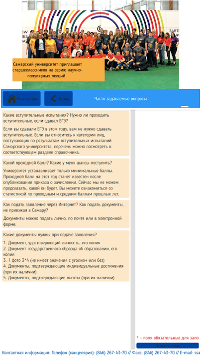 Информационная система «ТачИнформ: ВУЗ» - модуль FAQ