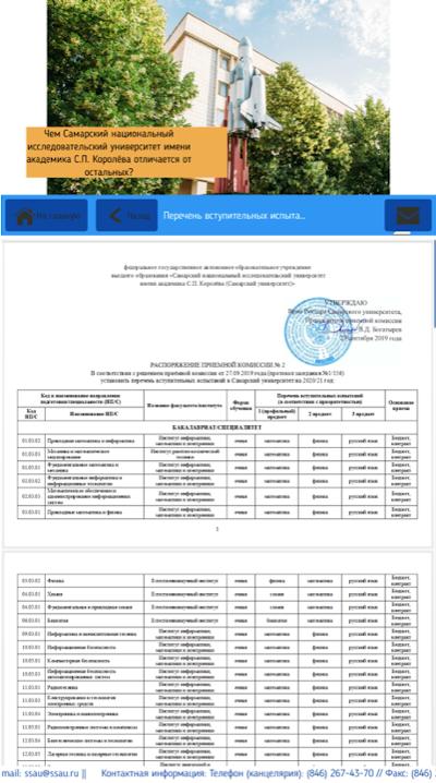 Информационная система «ТачИнформ: ВУЗ» - Документы
