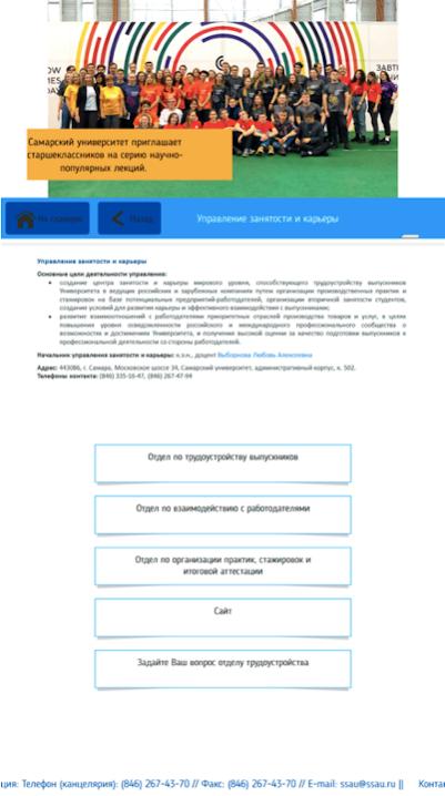 Информационная система ВУЗа -  документ и новости
