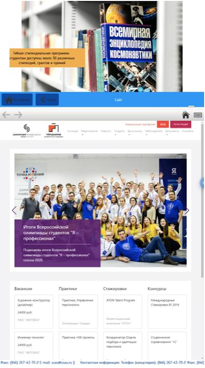 Интерактивная справочная система ВУЗа - браузер