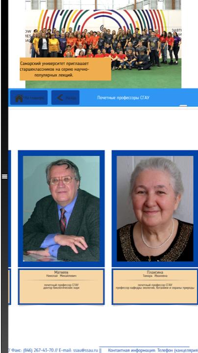 Информационная система университета - портретная галерея