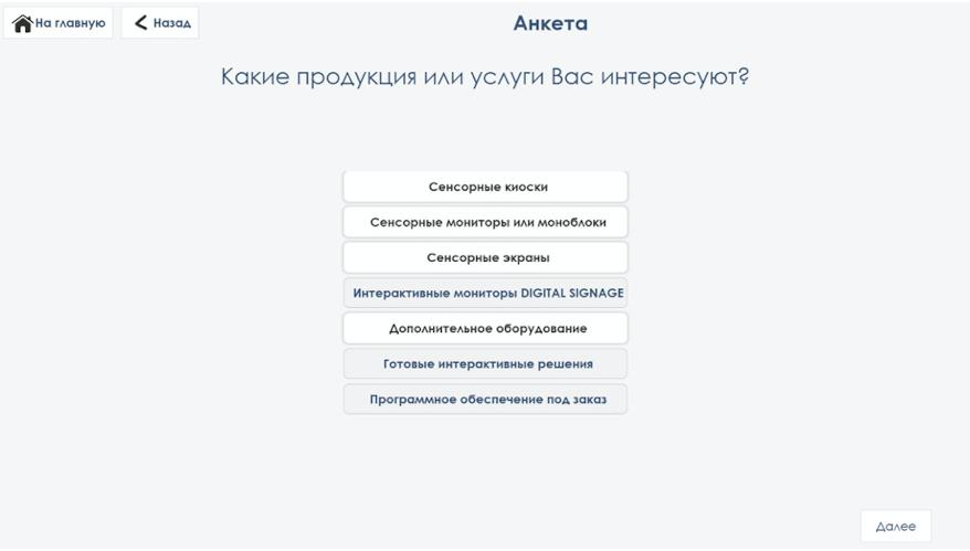 Анкета - опрос