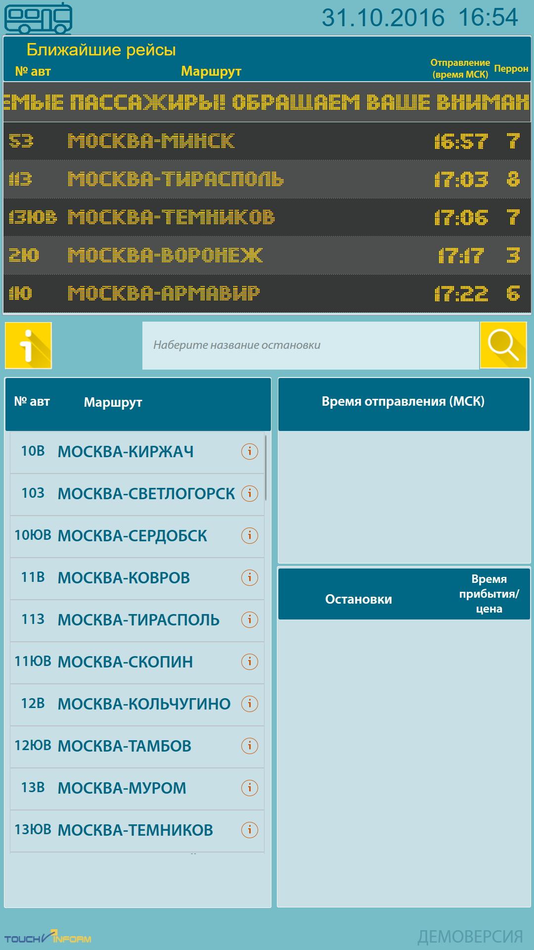 Интерактивное расписание для транспорта - первый экран