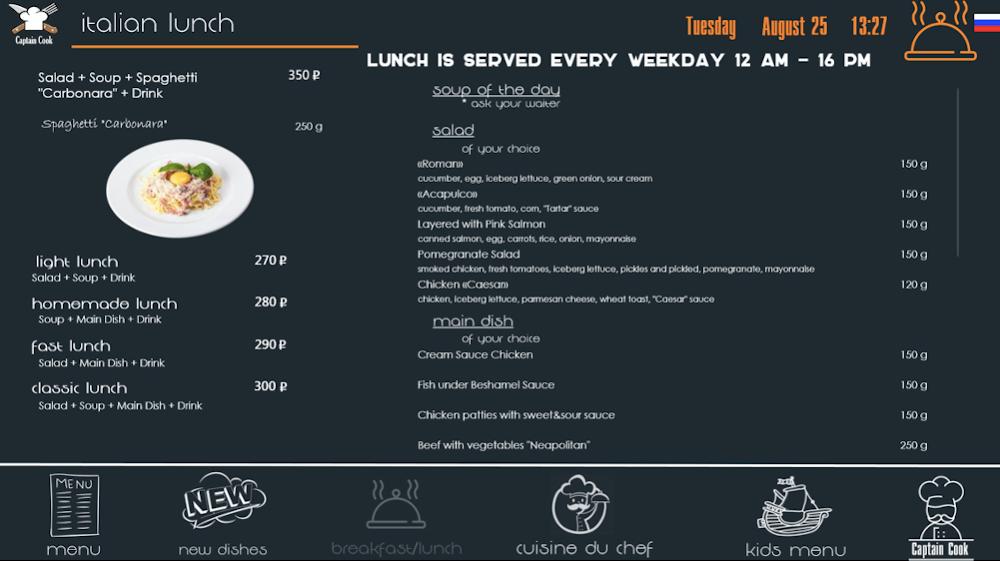 Состав и описание блюд выбранного ланча