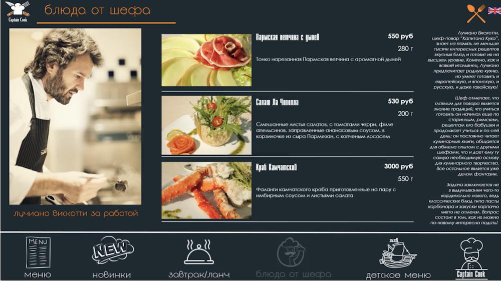 Блюда от шефа - русская версия