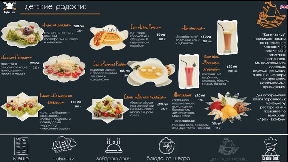 Детское меню - русская версия