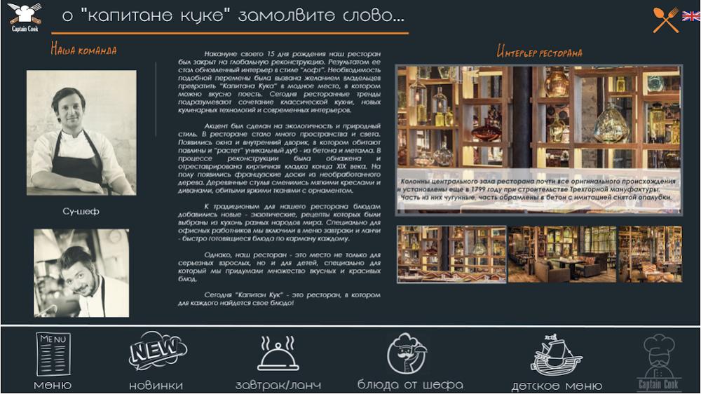 Экран с информацией о ресторане - русская версия