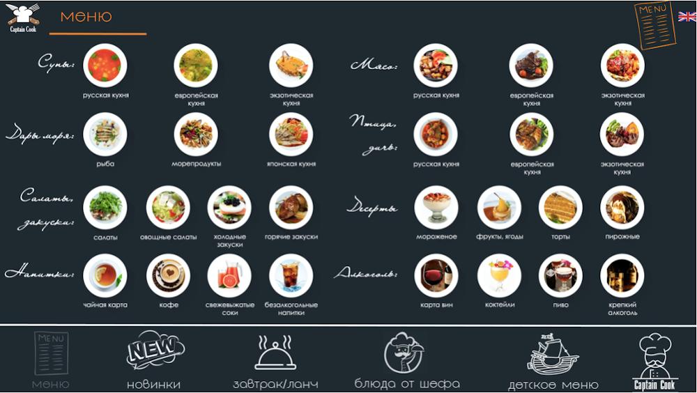 Экран меню для русскоязычной версии