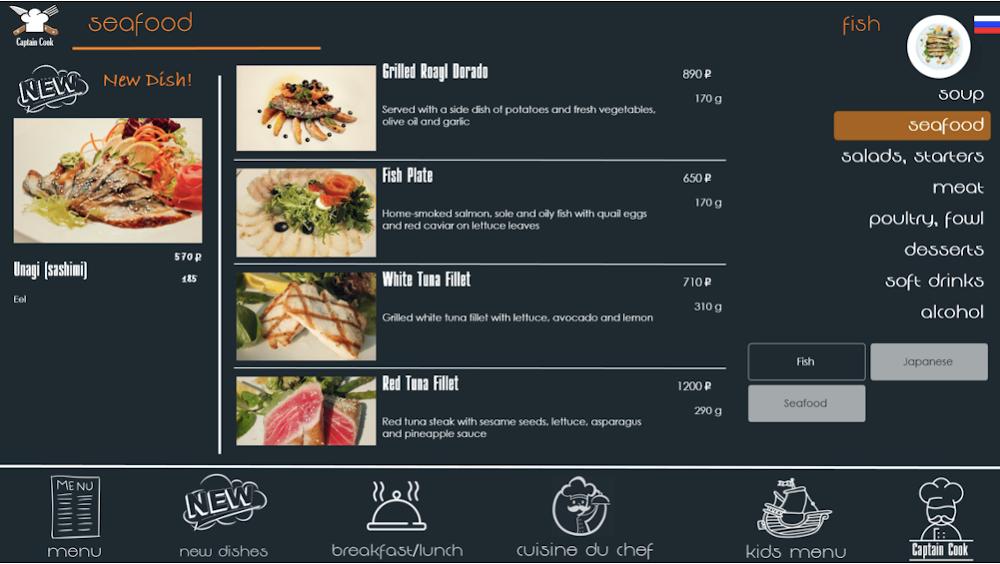 Блюда одной категории - английская версия