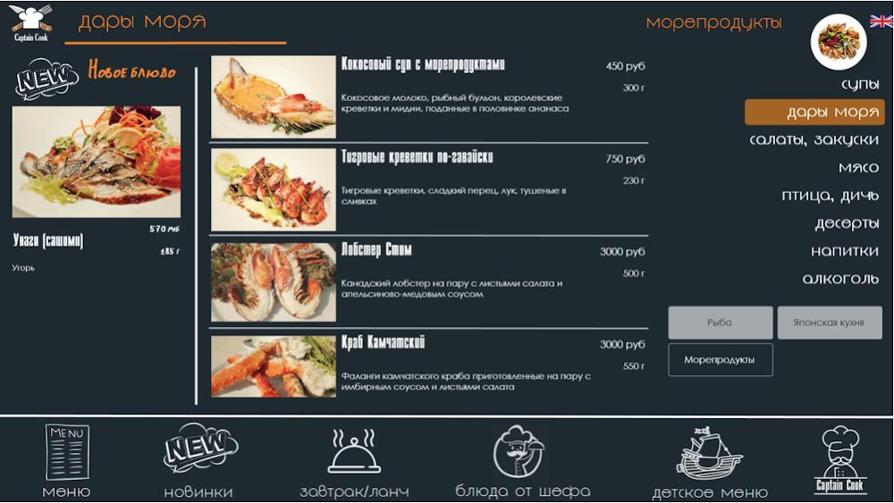Блюда одной категории - русская версия