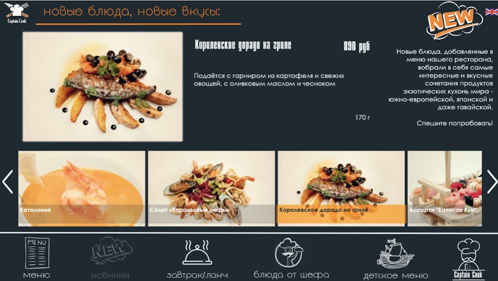 Электронное меню - новые блюда