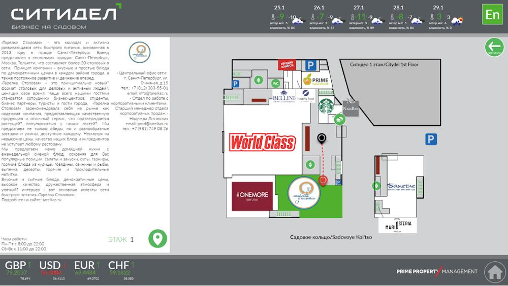 Интерактивная навигация бизнес-центра - экран арендаторов с описанием и навигацией до лифтовой группы