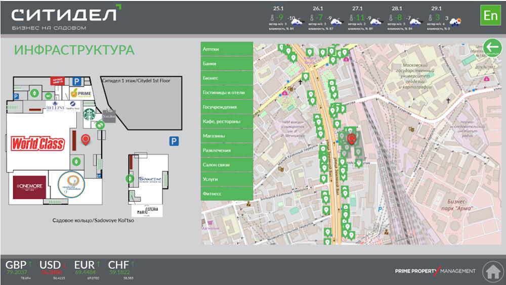 Интерактивная навигация бизнес-центра - экран Инфраструктура с планом здания БЦ
