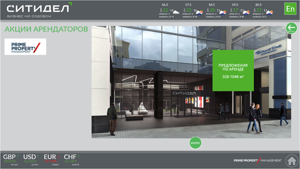 Экран акции арендаторов с кнопкой перехода на сайт арендатора